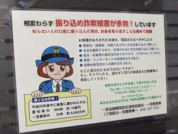 kawaii Japanese police