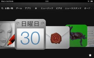 kindle-fire-japanese-input-home-screen2