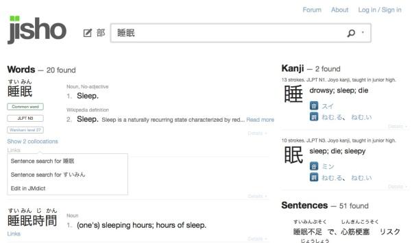 Denshi Jisho: New beta version