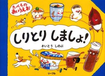 shiritori japanese vocabulary game